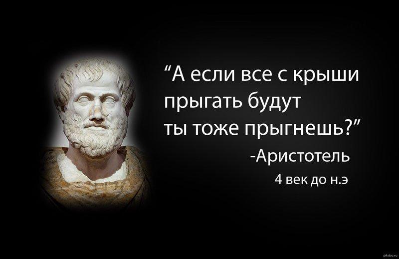 Аристотель в наши дни