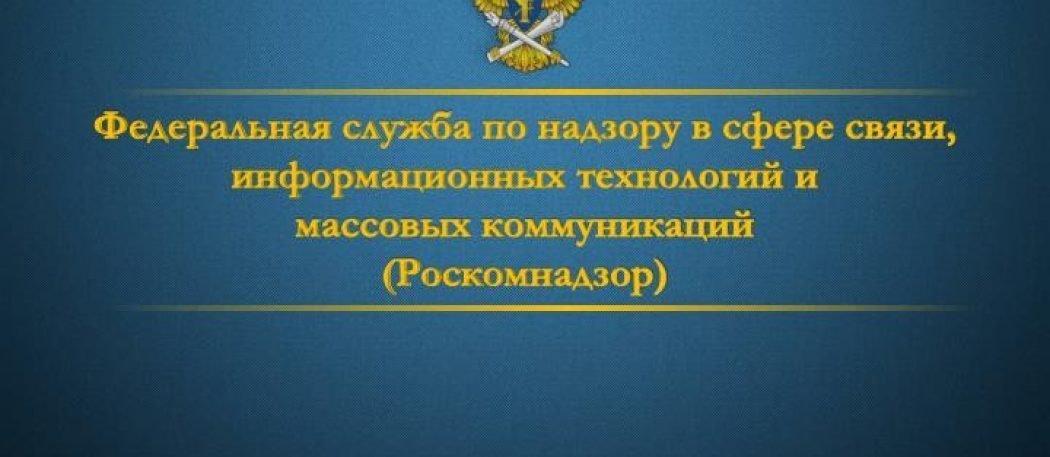 Почему следует следить за дайджестами от Роскомнадзора