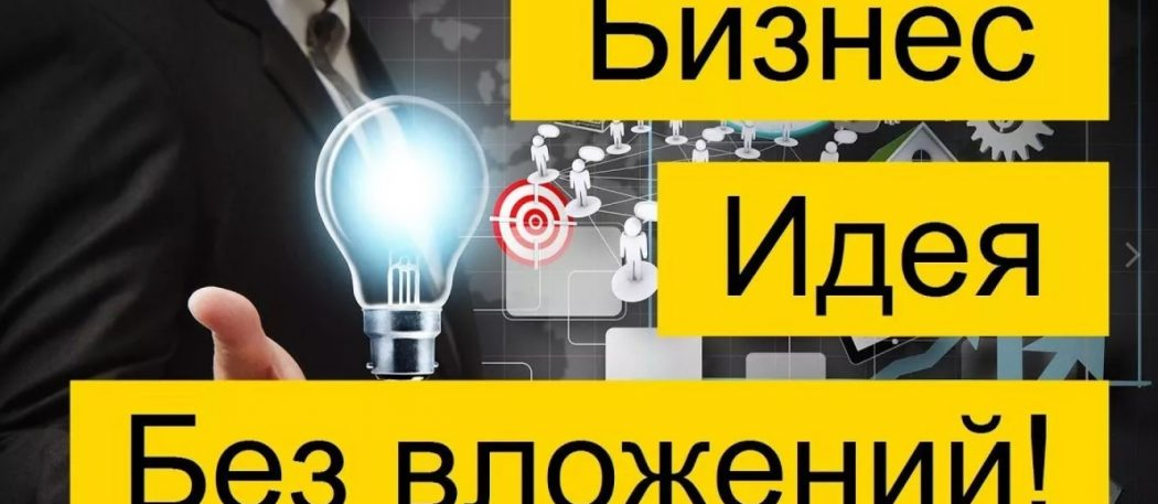 7 бизнес проектов без вложения денег