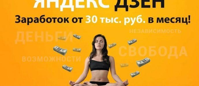 Как заработать на текстах в Яндекс Дзен