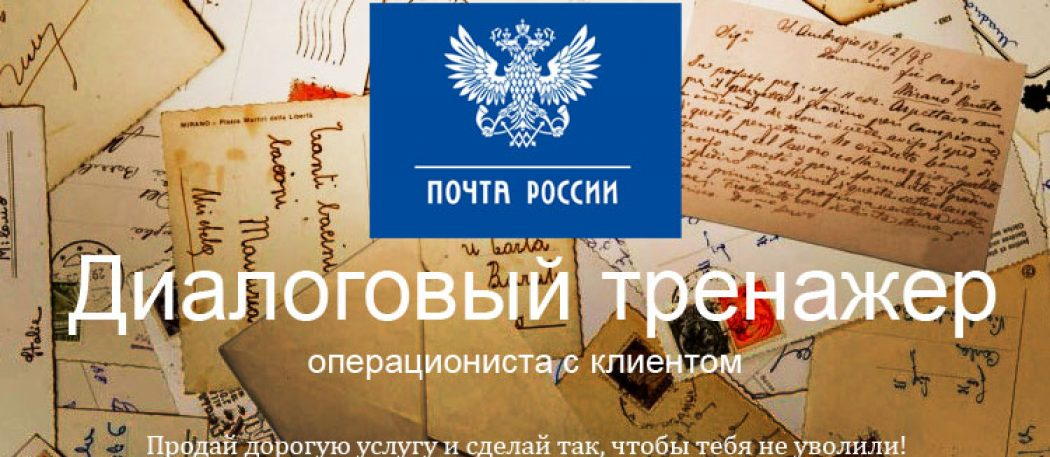 Операционист и клиент — Почта России