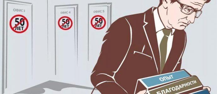 Почему работодатели не хотят брать на работу людей, которым исполнилось 45 лет