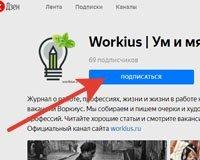 Подписаться в Дзене на Ум и мяту - Воркиус.ру