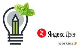 Подписаться Воркис - Яндекс-Дзен Ум и Мята